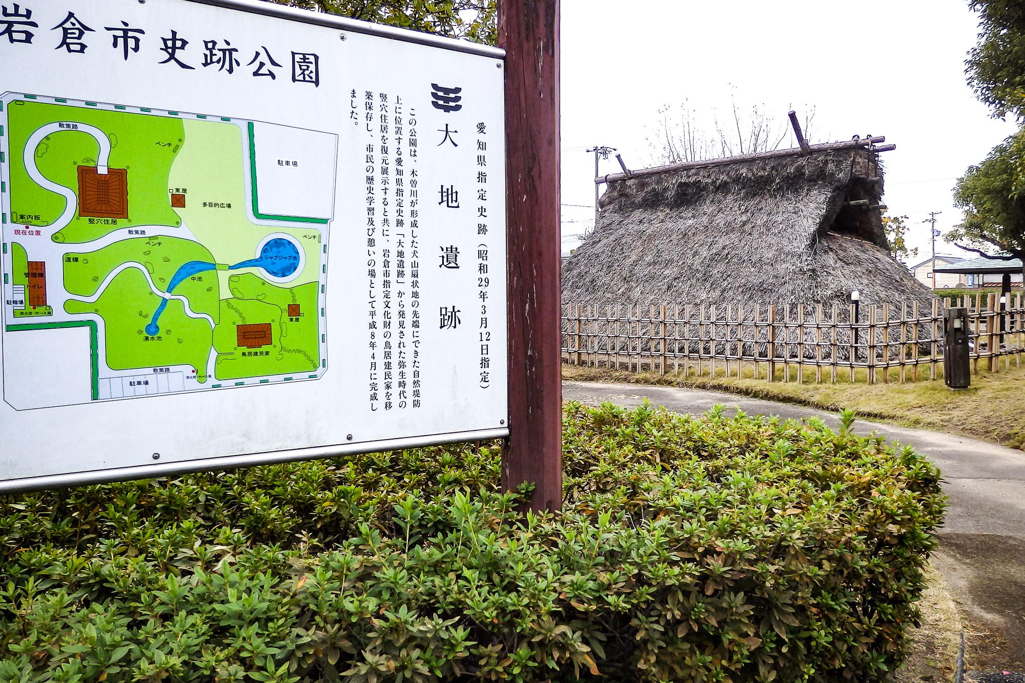岩倉市史跡公園、大地遺跡